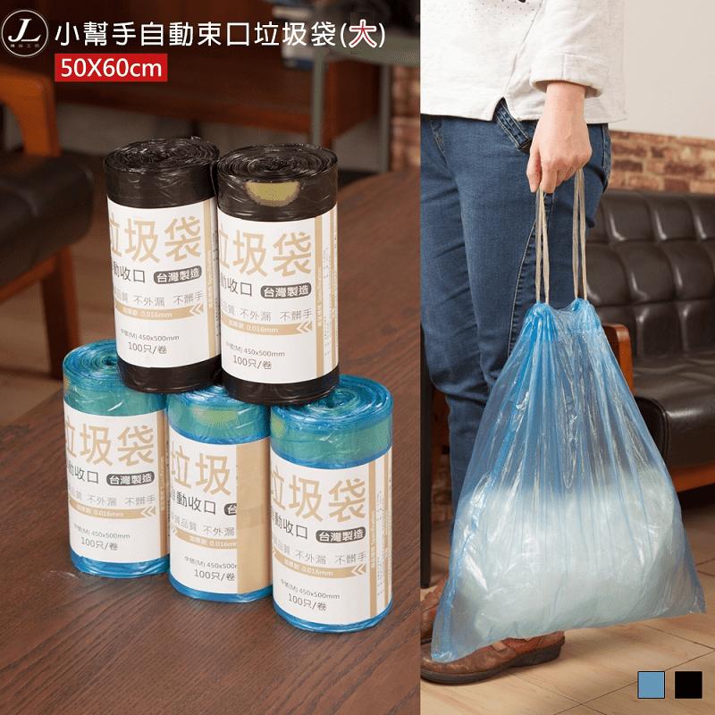 kihome小幫手自動束口垃圾袋(大)JL1134