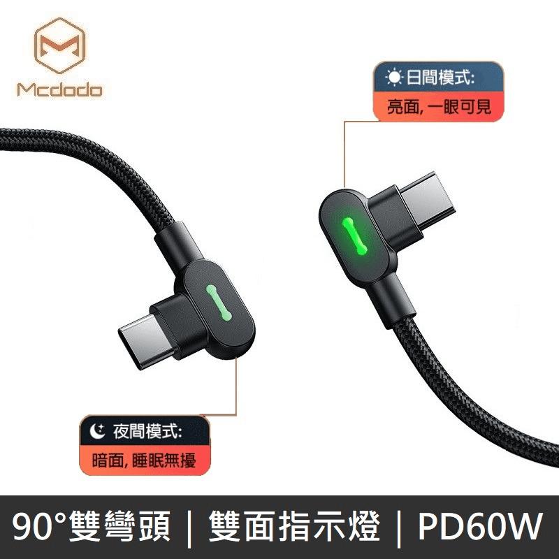 Mcdodo雙彎頭PD60W閃充數據線紐扣系列