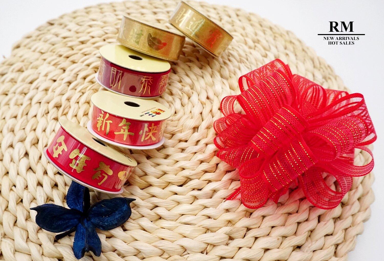 PP1665-1新年緞帶萬花筒 緞帶禮盒 小禮物 新年 喜慶 節慶 短碼
