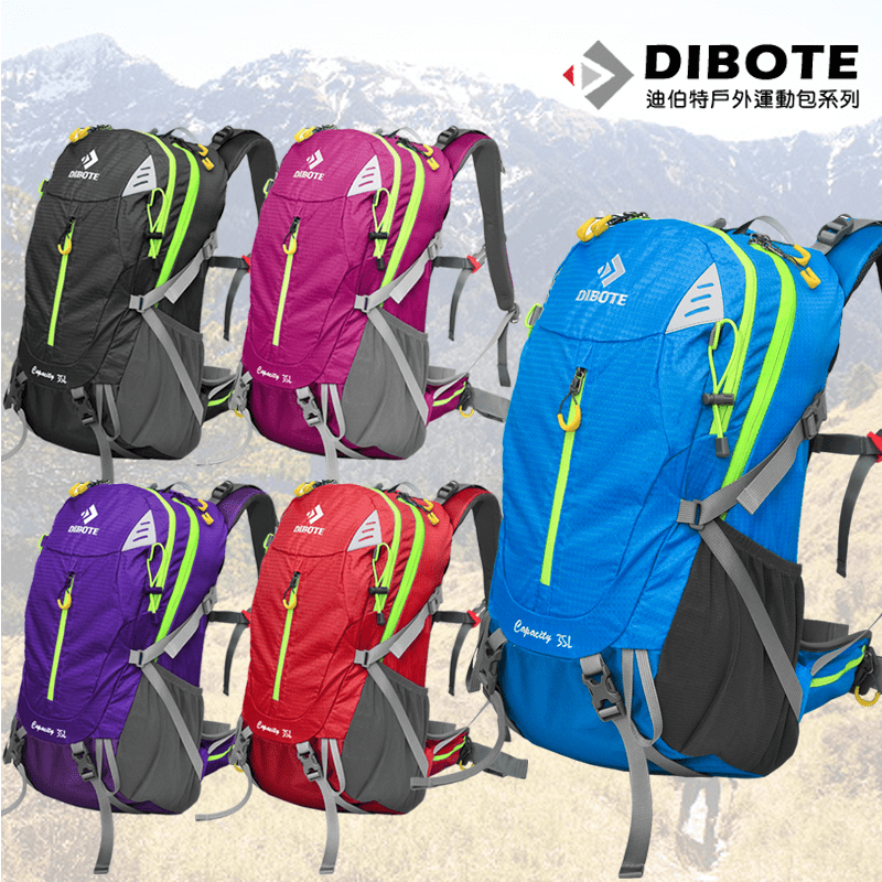 【DIBOTE迪伯特】極輕。專業登山休閒背包