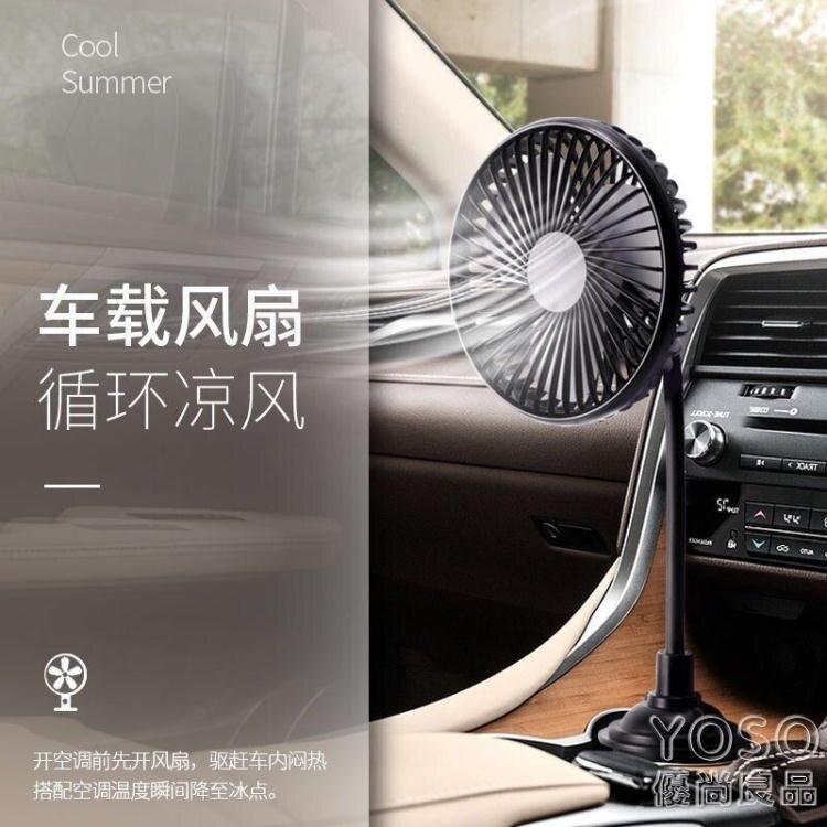 車載風扇 車載風扇12V24V小電風扇大貨車面包車用小風扇汽車風扇制冷杯座式 快速出貨