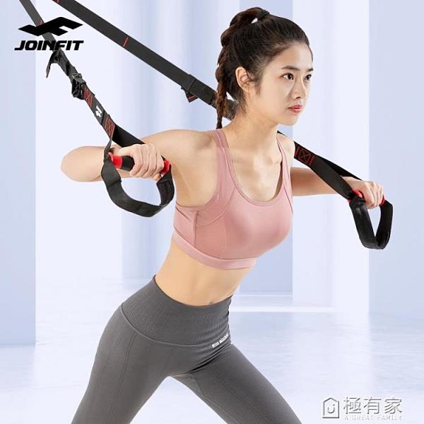 JOINFIT拉力繩懸掛式訓練帶 腿部肌肉訓練器 拉力器家用健身器材 極有家