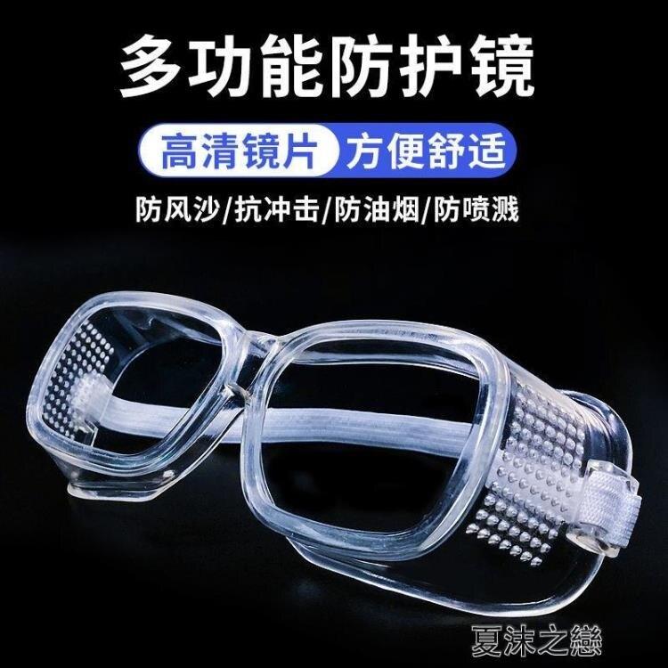 護目鏡 防飛沫高清護目鏡透明玻璃防塵眼鏡防風沙防飛濺防護男女騎行勞保防擋風 快速出貨