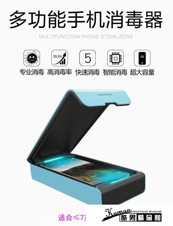 防疫精品 消毒盒 手機消毒器紫外線神器清潔機多功能首飾小物件除菌盒防病毒 愛尚優品