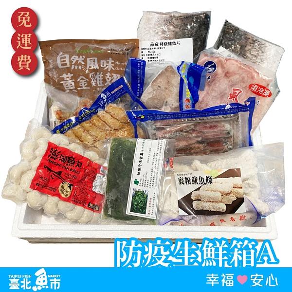 免運費【台北魚市】防疫生鮮箱A