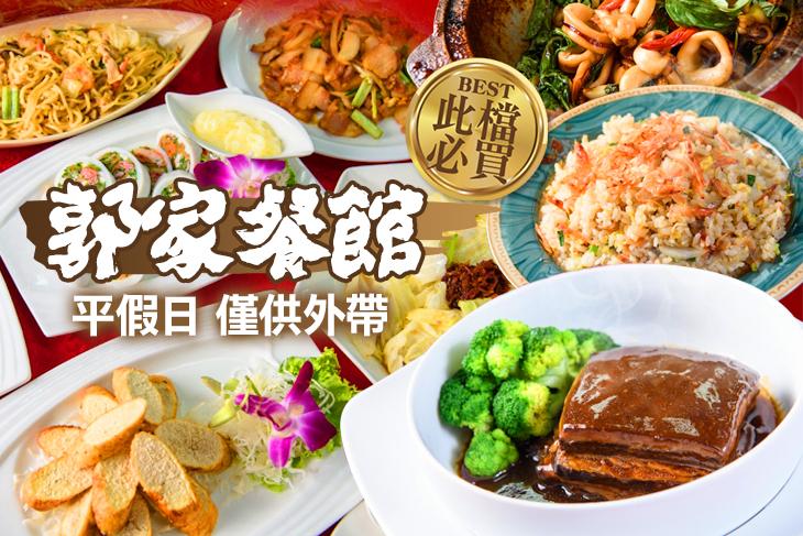 【台南】郭家餐館 #GOMAJI吃喝玩樂券#電子票券#中式