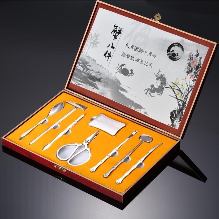 吃蟹工具家用剝螃蟹鉗夾神器大閘蟹鉗子拆蟹吃螃蟹工具蟹八件禮盒