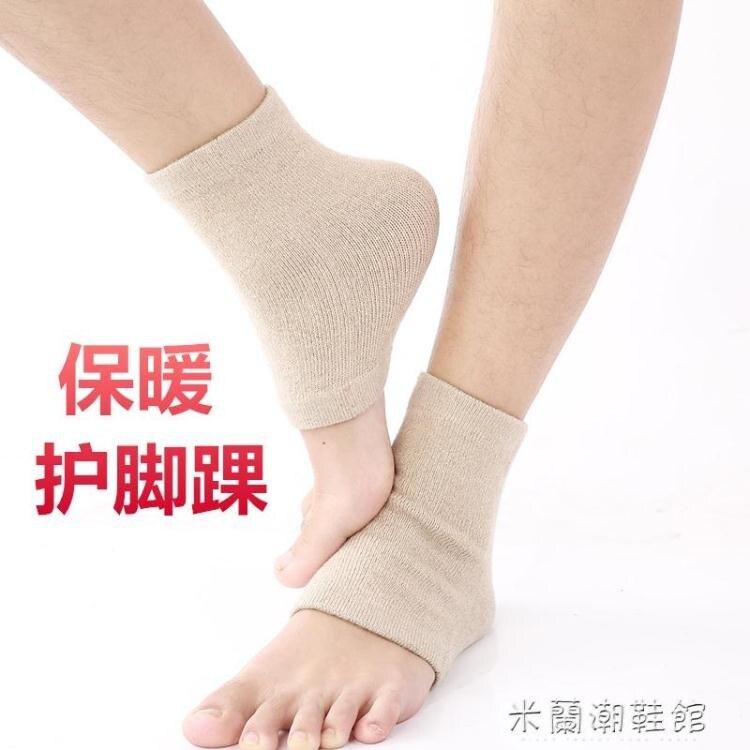 護腳踝 羊絨護腳腕襪套秋冬季加厚保暖護腳踝男女士護腳脖護小腿防寒護套