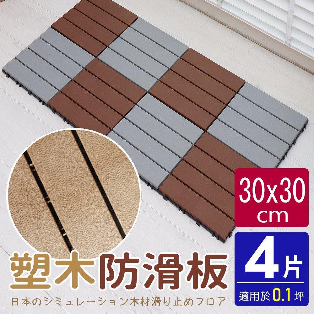 【AD德瑞森】卡扣式塑木造型防滑板/止滑板/排水板(4片裝-適用0.1坪)