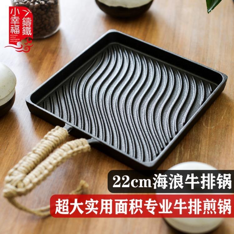 小幸福 方形牛排鍋鑄鐵牛扒煎盤純鐵一體成型家用專業條紋生鐵鍋 ATF