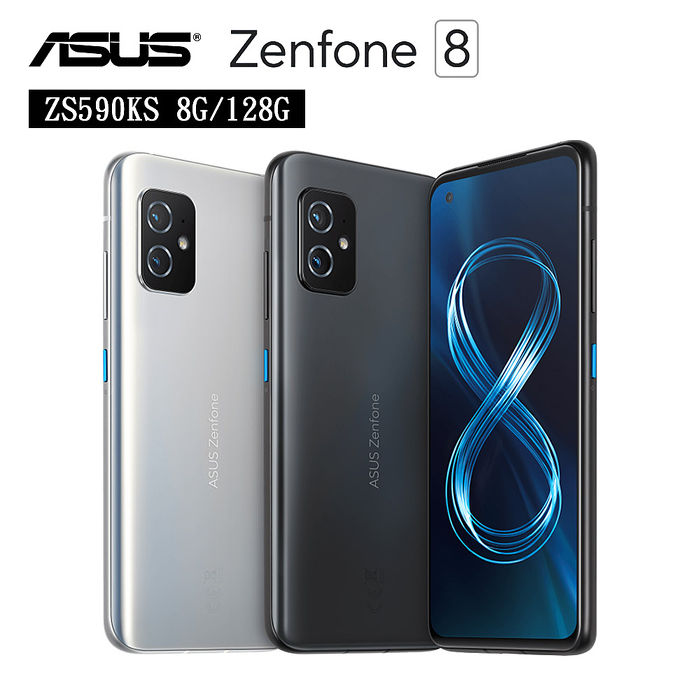 ASUS ZenFone 8 ZS590KS 8G/128G防水5G雙卡機簡約銀