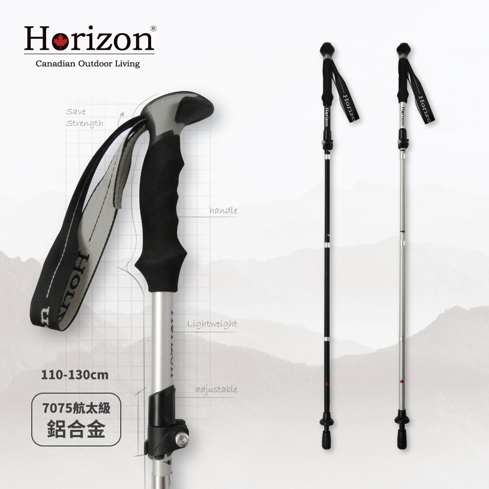 【Horizon 天際線】限量特仕款-7075鋁合金摺疊登山杖 (共二色)