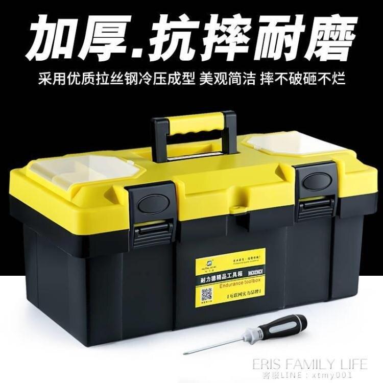 加強款家用多功能塑料工具箱子大號維修 工具箱 手提式車載收納箱 ATF