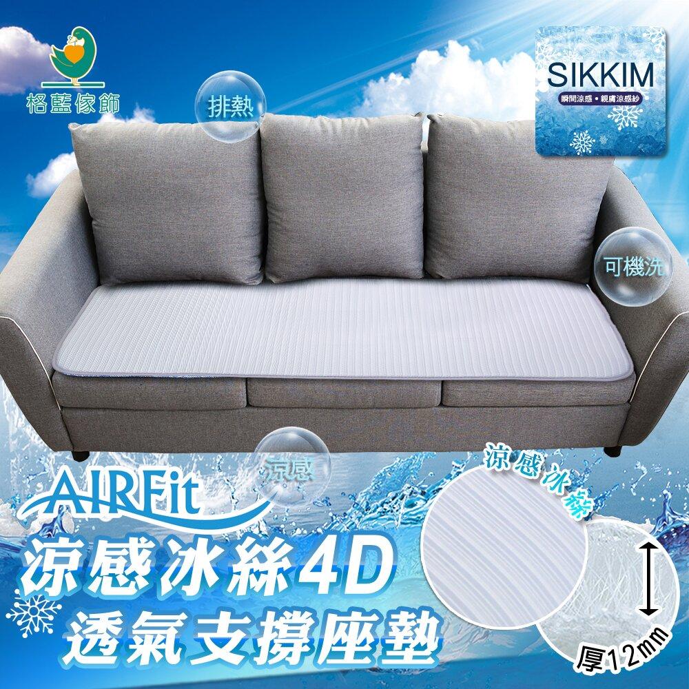 【格藍傢飾】涼感冰絲4D透氣支撐座墊3人