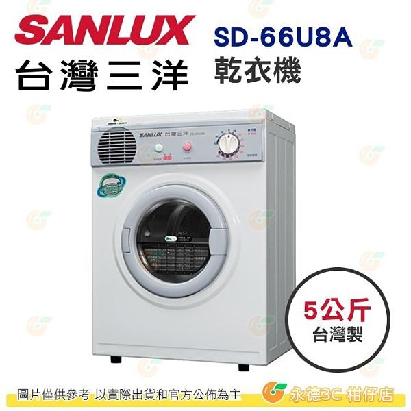 含拆箱定位 台灣三洋 SANLUX SD-66U8A 乾衣機 5Kg 公司貨 台灣製 烘衣機 不鏽鋼內槽 定時裝置 冷風