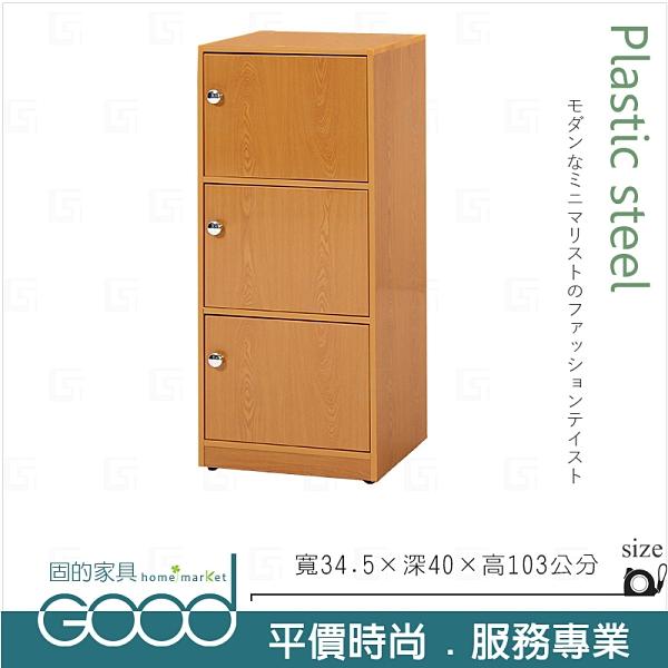 《固的家具GOOD》198-14-AX (塑鋼材質)1.1尺三門置物櫃-木紋色
