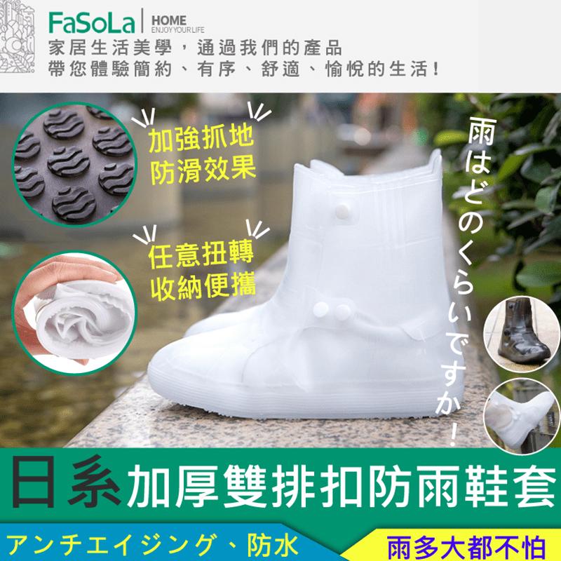 FaSoLa日本熱銷雙排扣防雨鞋套