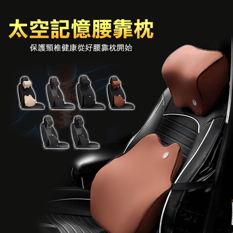 【VENCEDOR】太空記憶棉車用腰靠組型CA006/CA005/CA002