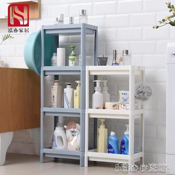 浴室收納 浴室置物架落地塑料多層廁所洗漱 快速出貨