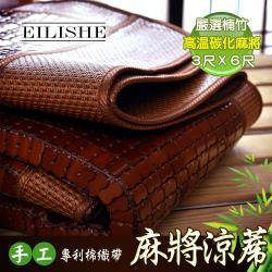 EILISHE 高溫碳化楠竹棉織3D透氣麻將涼蓆(3尺X6尺)