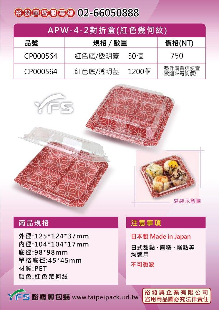 APW-4-2對折盒(紅色幾何紋) (和菓子/甜點/蛋糕/麵包/麻糬/壽司/生鮮蔬果/生魚片)【裕發興包裝】CP000564