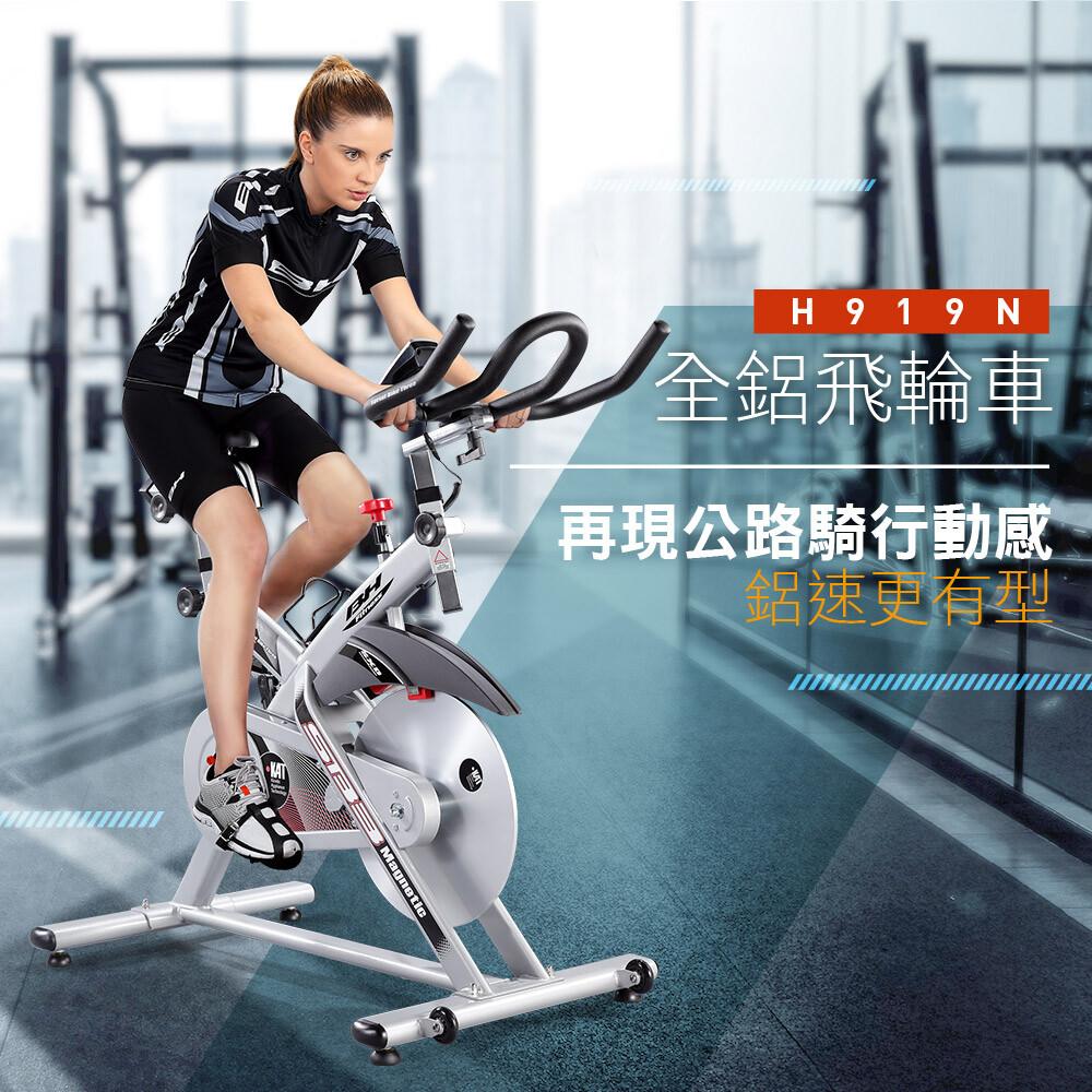 bhh919n磁控全鋁飛輪健身車(台灣製造/到府安裝/保固二年)