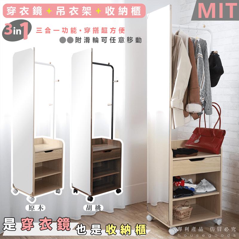宅貨MIT衣鏡到底收納穿衣鏡