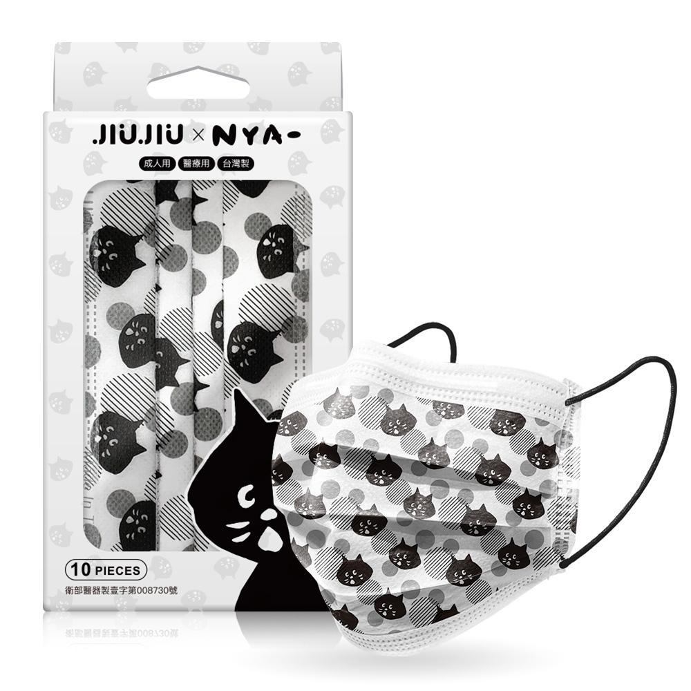 親親JIUJIU 醫用口罩(NYA聯名款)-黑白普普10入
