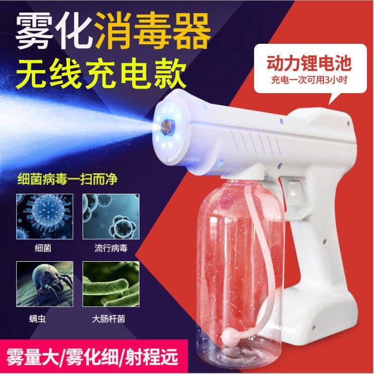無線充電款疫情消毒槍殺菌噴霧槍手持藍光納米手提電動霧化機器