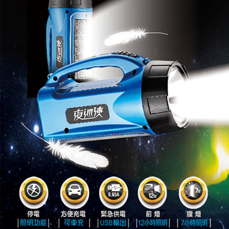 【太星電工】多功能LED充電式照明燈 IF800