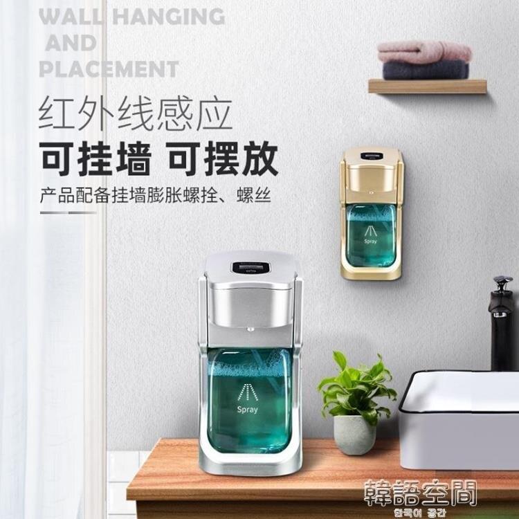噴霧洗手機自動感應皂液器洗手液酒精噴霧感應消毒器免接觸消毒機 韓語空間
