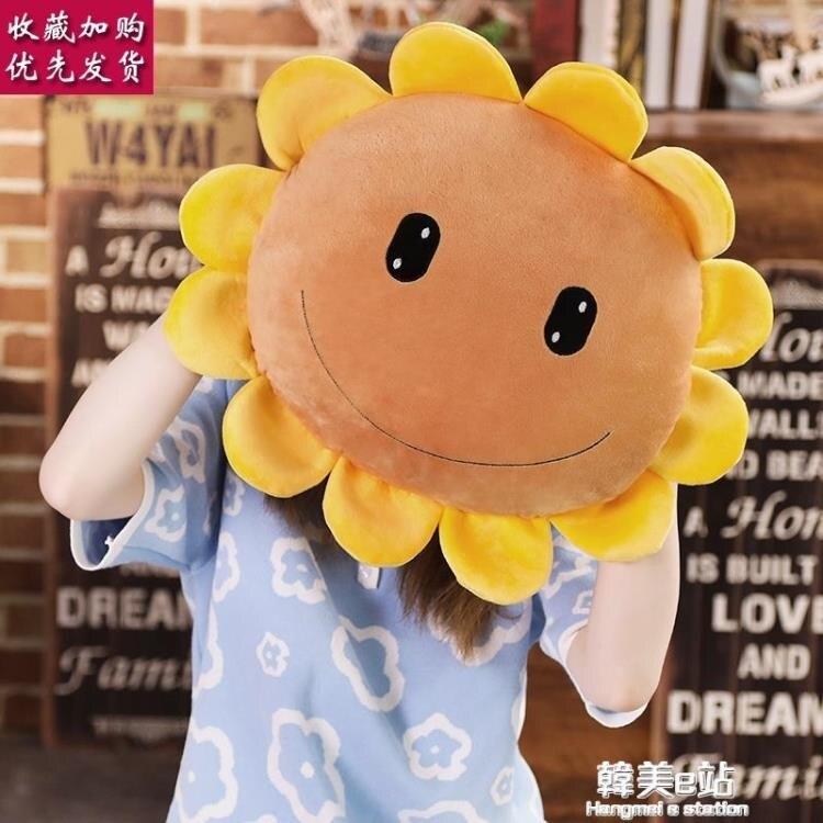太陽花抱枕毛絨玩具向日葵笑臉花暖手抱枕辦公沙發靠墊生日禮物女ATF