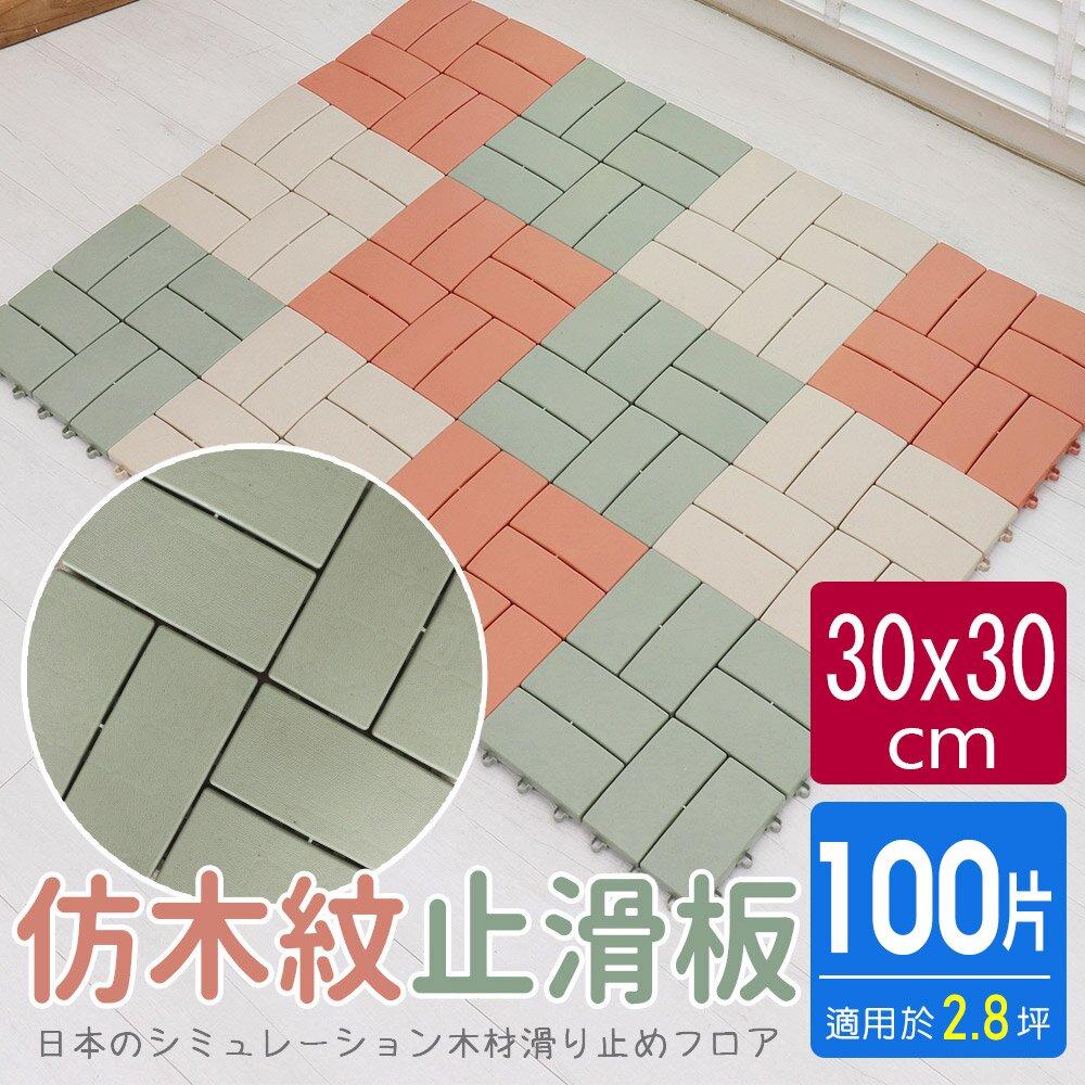 【AD德瑞森】四格造型防滑板/止滑板/排水板(100片裝-適用2.8坪)