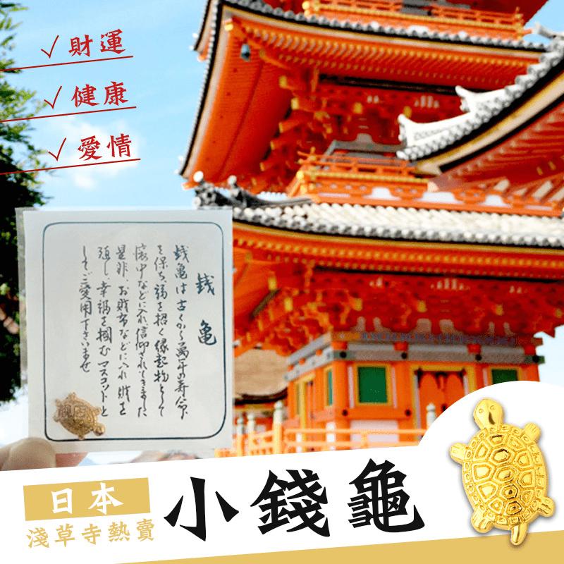 日本熱銷開運招財小錢龜