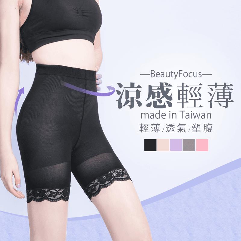 Beauty Focus 台灣製280D涼感輕薄塑褲