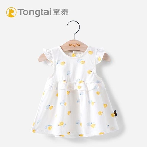 女童洋裝 童泰寶寶女嬰兒公主裙小兒童連衣裙0-1-2歲夏季裙子女童洋氣新款 歐歐