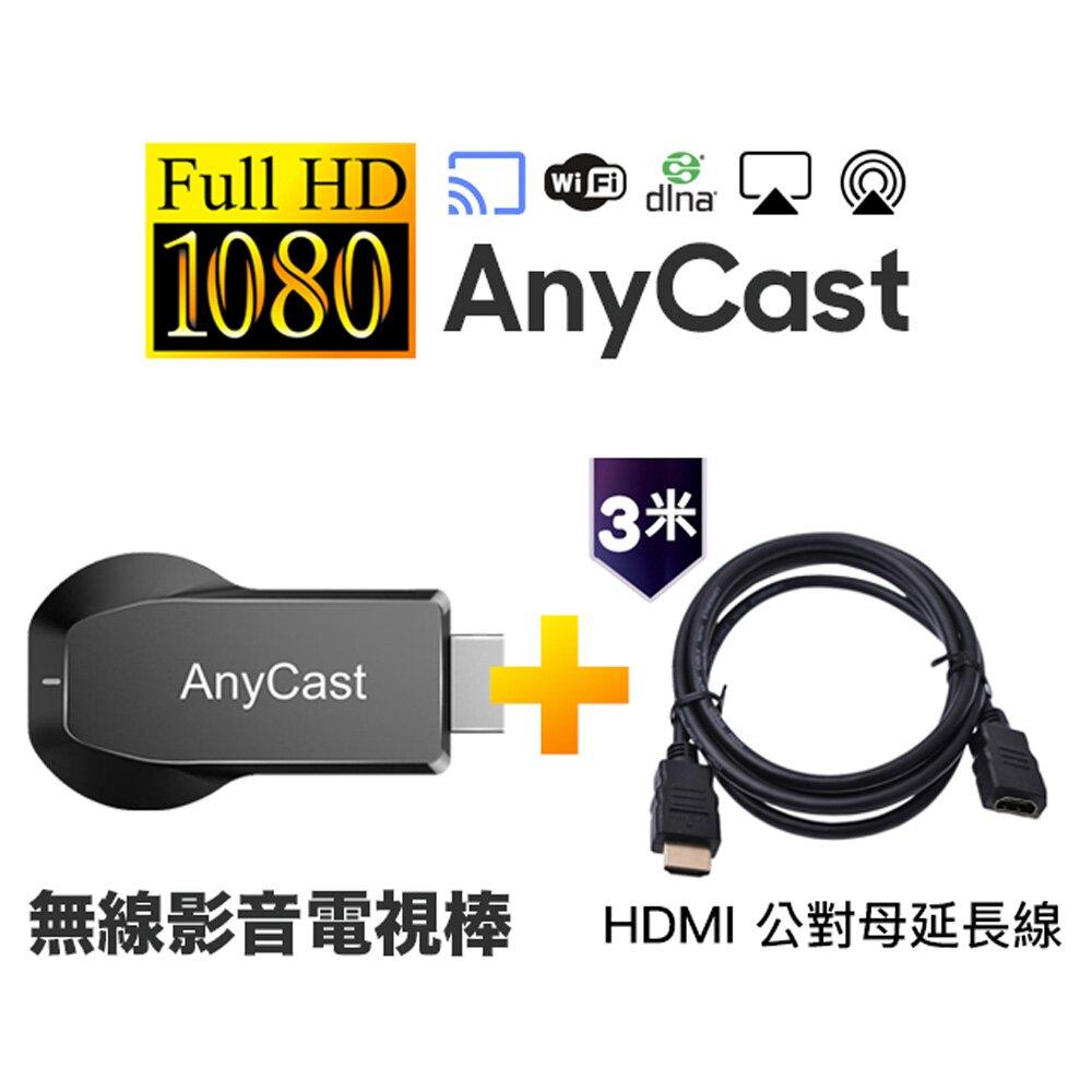 AnyCast  送3米HDMI公母延長線 無線投影電視棒 手機無線連電視 手機連電視