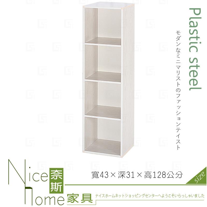 奈斯家具nice199-07-hx (塑鋼材質)1.4尺四格開放置物櫃/無腳粒-白橡色