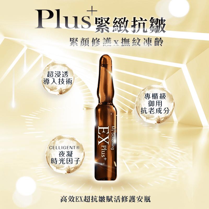 【我的心機】高效EX超抗皺賦活修護安瓶 1.5ml 7入/盒