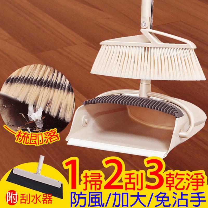 【神膚奇肌】乾濕兩用防風掃把畚箕刮刀組 地板清潔 清潔用具 掃除用具