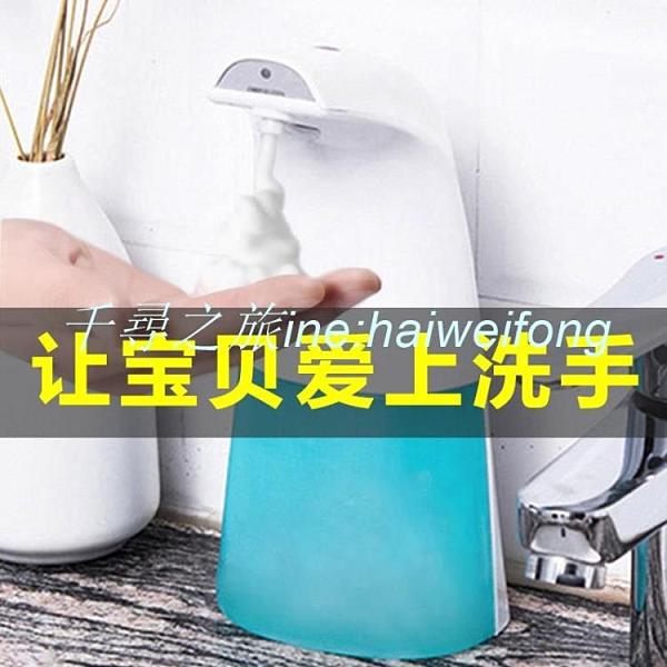 防疫用品家用全自動智能感應泡沫洗手機商用泡泡洗手液機可壁掛式小型兒童【千尋之旅】