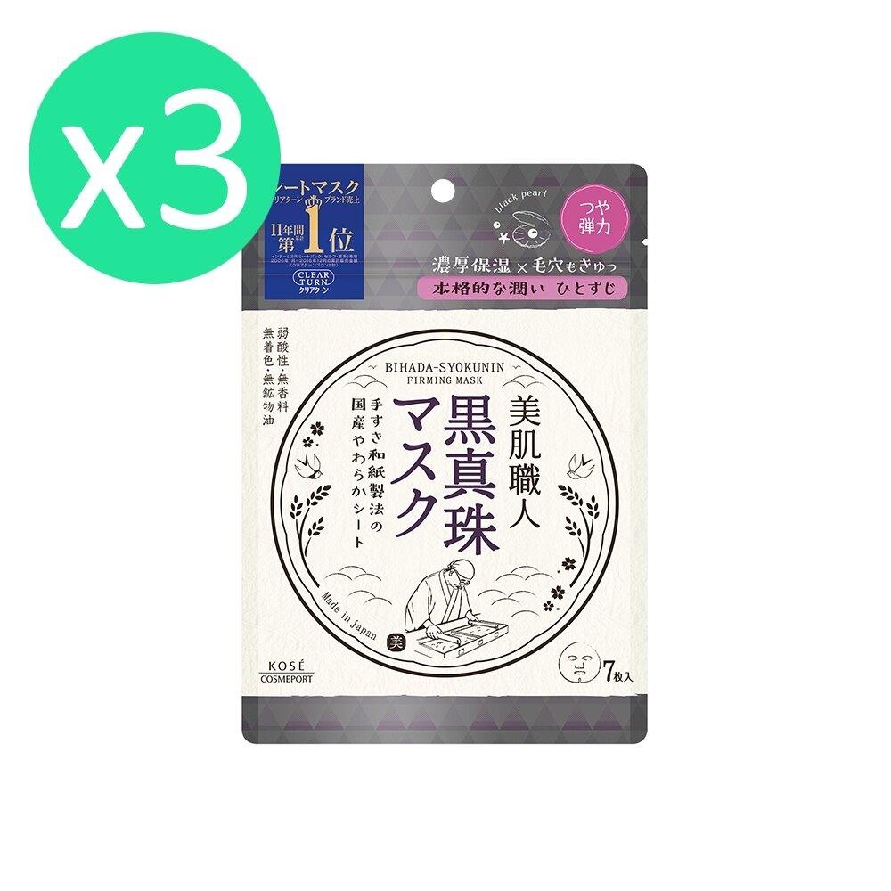 日本KOSE 光映透美肌職人黑珍珠緊膚面膜7枚入/3包