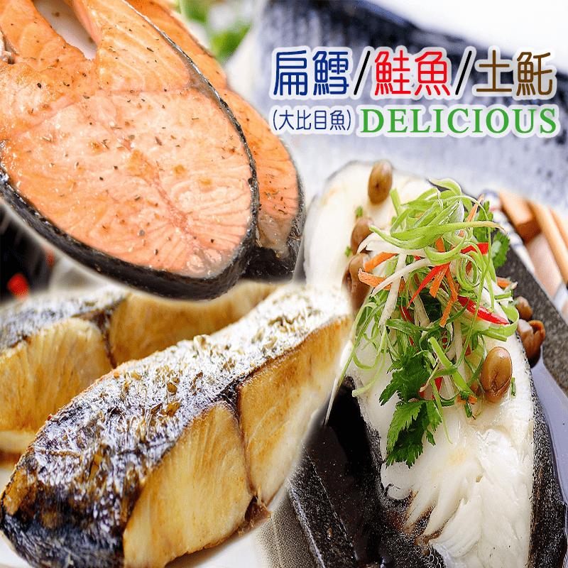 扁鱈/鮭魚/土魠魚任選 (230g/片)