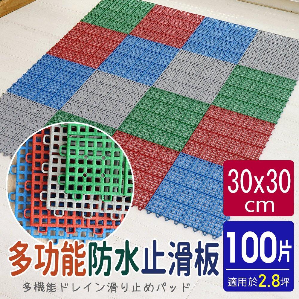 【AD德瑞森】經典PE多功能防滑板/止滑板/排水板(100片裝-適用2.8坪)