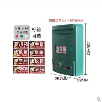 室內外防水信報箱意見箱創意立式可掛牆帶鎖投票箱多功能箱意見箱ATF 居家生活