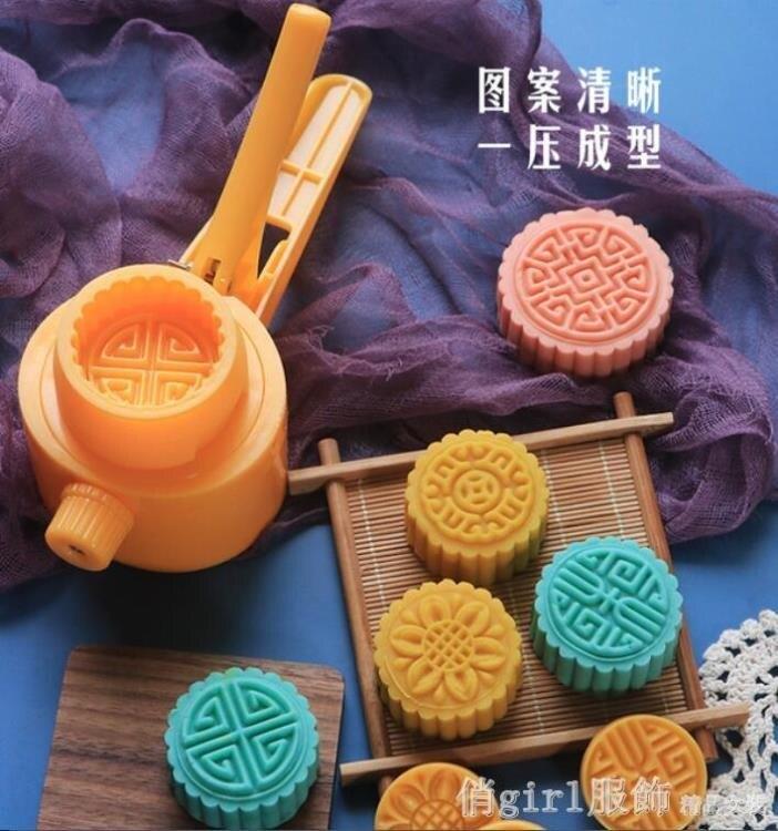 模具 月餅模具手壓式模型印具家用帶字點心中國風做糕點壓花綠豆糕磨具 摩可美家