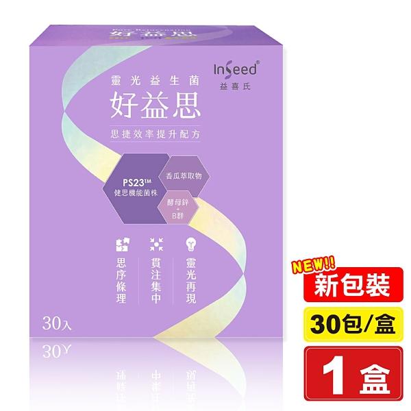 InSeed 好益思 PS23 青春益生菌 30包/盒 蔡英傑教授領導 專品藥局【2013431】