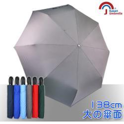 【Kasan】 大無敵自動開收雨傘 (鐵灰)