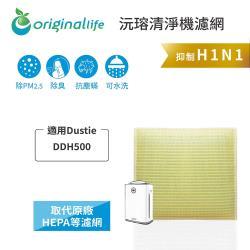 適用Dustie:DDH500【Original Life 沅瑢】長效可水洗★ 超淨化空氣清淨機濾網