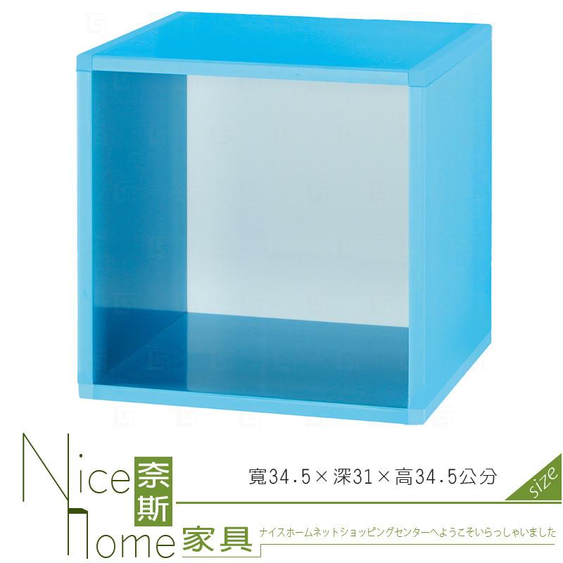 奈斯家具nice202-13-hx (塑鋼材質)1.1尺單格開放置物櫃-藍色